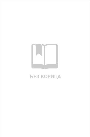 Книга - Колекционери на картини - 9 имена