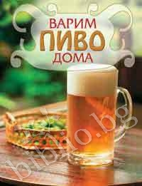 Варим пиво дома - ЕЛЕКТРОННИ КНИГИ, КНИГИ - Библио.бг