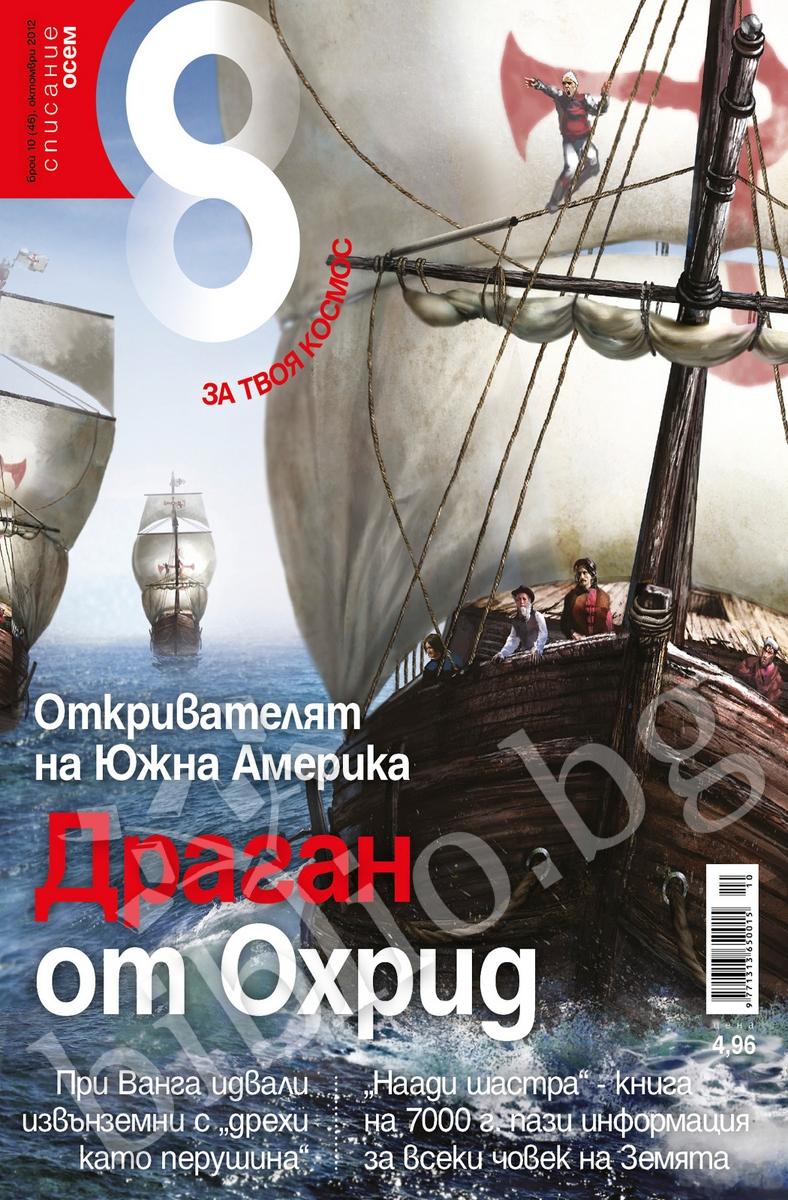 e-списание.