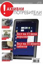 Електронно Списание Активни потребители