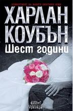 Шест години - електронна книга