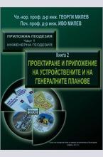 Проектиране и приложение на устройствените и на генералните планове - електронна книга