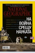 NATIONAL GEOGRAPHIC - брой 3/2015