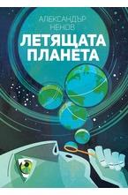 Летящата планета - електронна книга