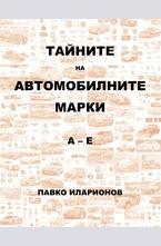 Тайните на автомобилните марки А-Е - електронна книга