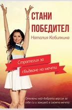 Стани победител - електронна книга