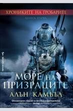 Море на призраците кн.1