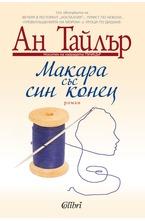 Макара със син конец - електронна книга