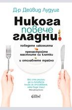 Никога повече гладни! - електронна книга