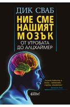 Ние сме нашият мозък - електронна книга