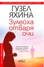 Зулейха отваря очи - електронна книга
