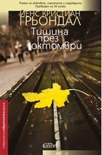 Тишина през октомври - електронна книга