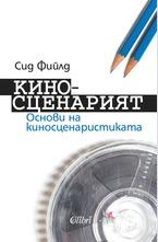 Киносценарият - електронна книга