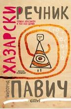 Хазарски речник (женски екземпляр) - електронна книга