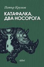 Катафалка, два носорога - електронна книга