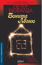Бонита Авеню - електронна книга
