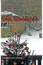 Ой, Коледо! - електронна книга