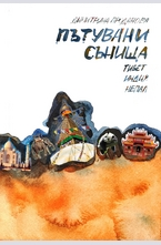 Пътуващи сънища - Тибет, Индия, Непал - електронна книга