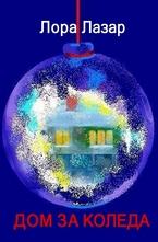 Дом за Коледа (пиеса)