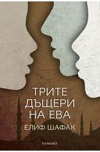 Трите дъщери на Ева - електронна книга