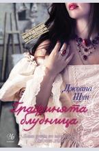 Графинята блудница - електронна книга