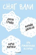 Сняг вали - електронна книга