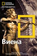 Пътеводител Виена - National Geographic - електронна книга