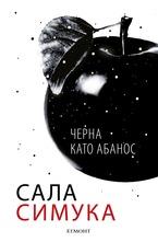 Черна като абанос - кн.3 - електронна книга