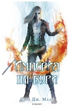 5: Империя на бури - електронна книга