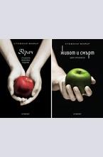 Живот и смърт: ЗДРАЧ пренаписан /юбилейно издание/ - електронна книга