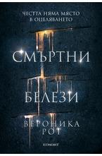 1: Смъртни белези - електронна книга