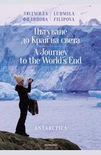 Пътуване до Края на света / A Journey to the World's End - електронна книга
