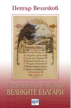 Какво хапнаха и пийнаха великите българи - електронна книга