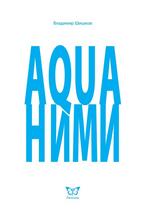 Aquaними