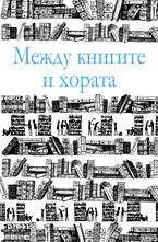 Между книгите и хората - електронна книга