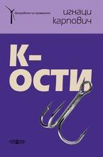 К-ости - електронна книга