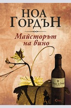 Майсторът на вино - електронна книга