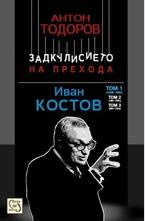 Иван Костов том 1
