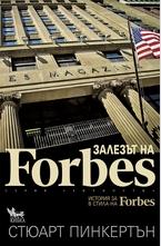 Залезът на Forbes - електронна книга