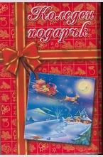 Коледен подарък 8-12 години