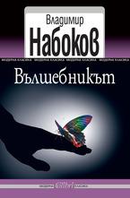 Вълшебникът - електронна книга