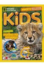 National Geographic KIDS - брой 3/2018