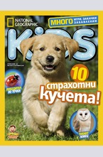 National Geographic KIDS - брой 4/2017