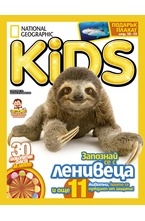 Електронно Списание National Geographic KIDS