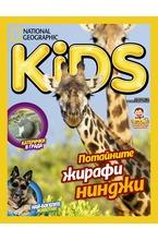 National Geographic KIDS - брой 7/2017