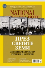 NATIONAL GEOGRAPHIC - брой 12/2014