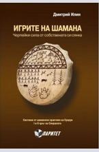 Игрите на шамана