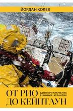 От Рио до Кейптаун - електронна книга