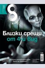 Списание 8 - брой 11/2014
