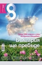Списание 8 - брой 12/2014